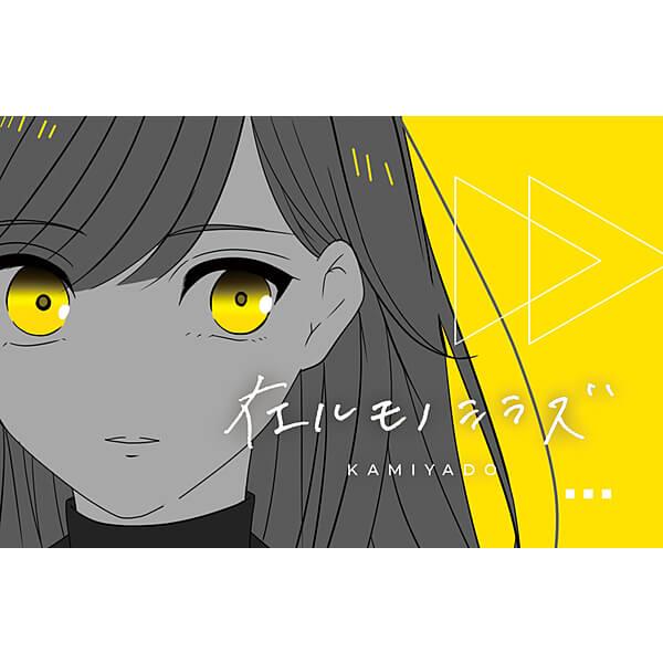 KMYDM-33 / 在ルモノシラズ Yellow Ver.