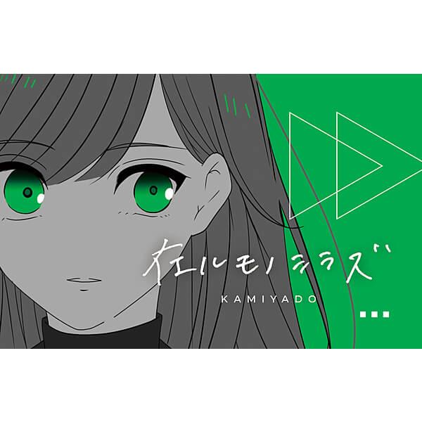 KMYDM-34 / 在ルモノシラズ Green Ver.