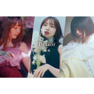 神宿 〜 Erasor 〜 エムカード