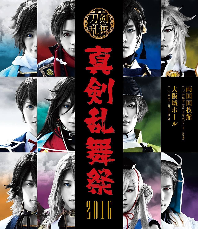 EMPB-3 / ミュージカル『刀剣乱舞』 〜真剣乱舞祭 2016〜 / ミュージカル『刀剣乱舞』 / Blu-ray