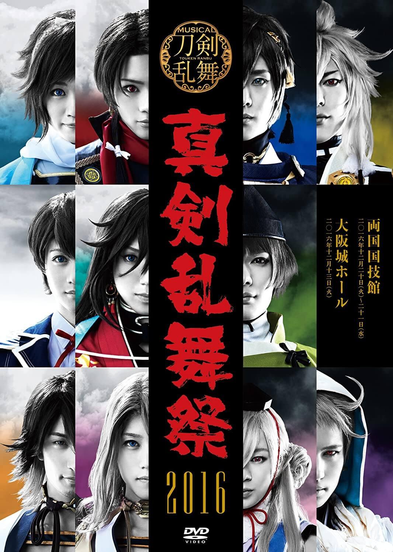 EMPV-6 / ミュージカル『刀剣乱舞』 〜真剣乱舞祭 2016〜 / ミュージカル『刀剣乱舞』 / DVD