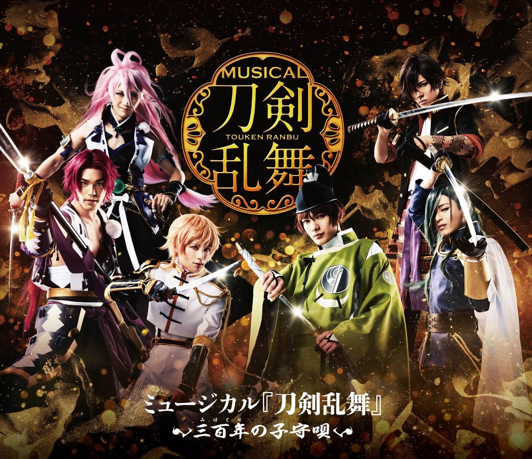 EMPB-4 / ミュージカル『刀剣乱舞』〜三百年の子守唄〜 / ミュージカル『刀剣乱舞』 / Blu-ray