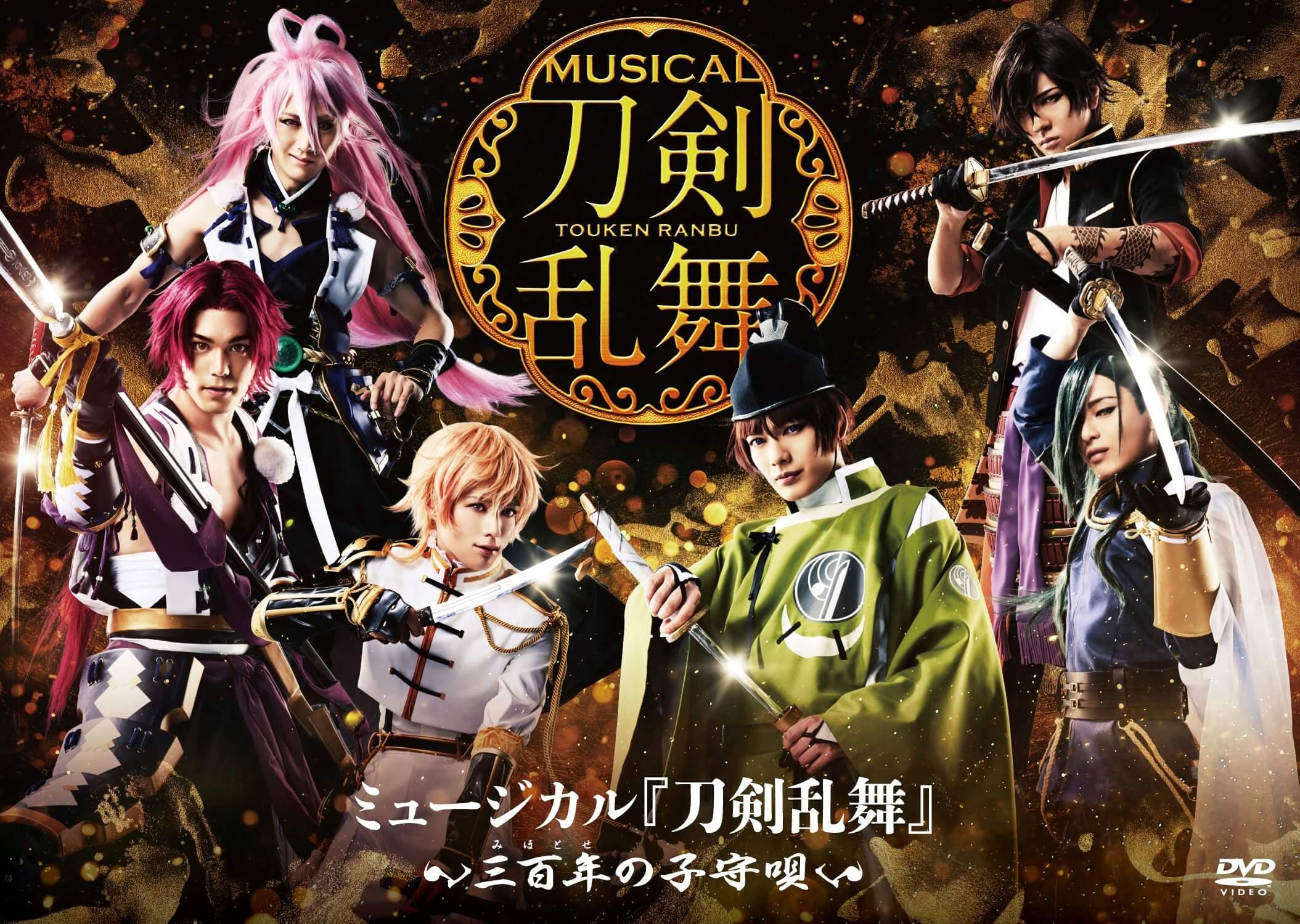 EMPV-7 / ミュージカル『刀剣乱舞』〜三百年の子守唄〜 / ミュージカル『刀剣乱舞』 / DVD
