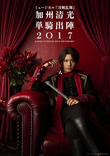 EMPB-7 / ミュージカル『刀剣乱舞』 加州清光 単騎出陣2017 / ミュージカル『刀剣乱舞』 / Blu-ray
