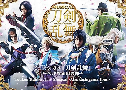 EMPV-12 / ミュージカル『刀剣乱舞』 〜阿津賀志山異聞〜Touken Ranbu:The Musical −Atsukashiyama Ibun− / ミュージカル『刀剣乱舞』 / DVD