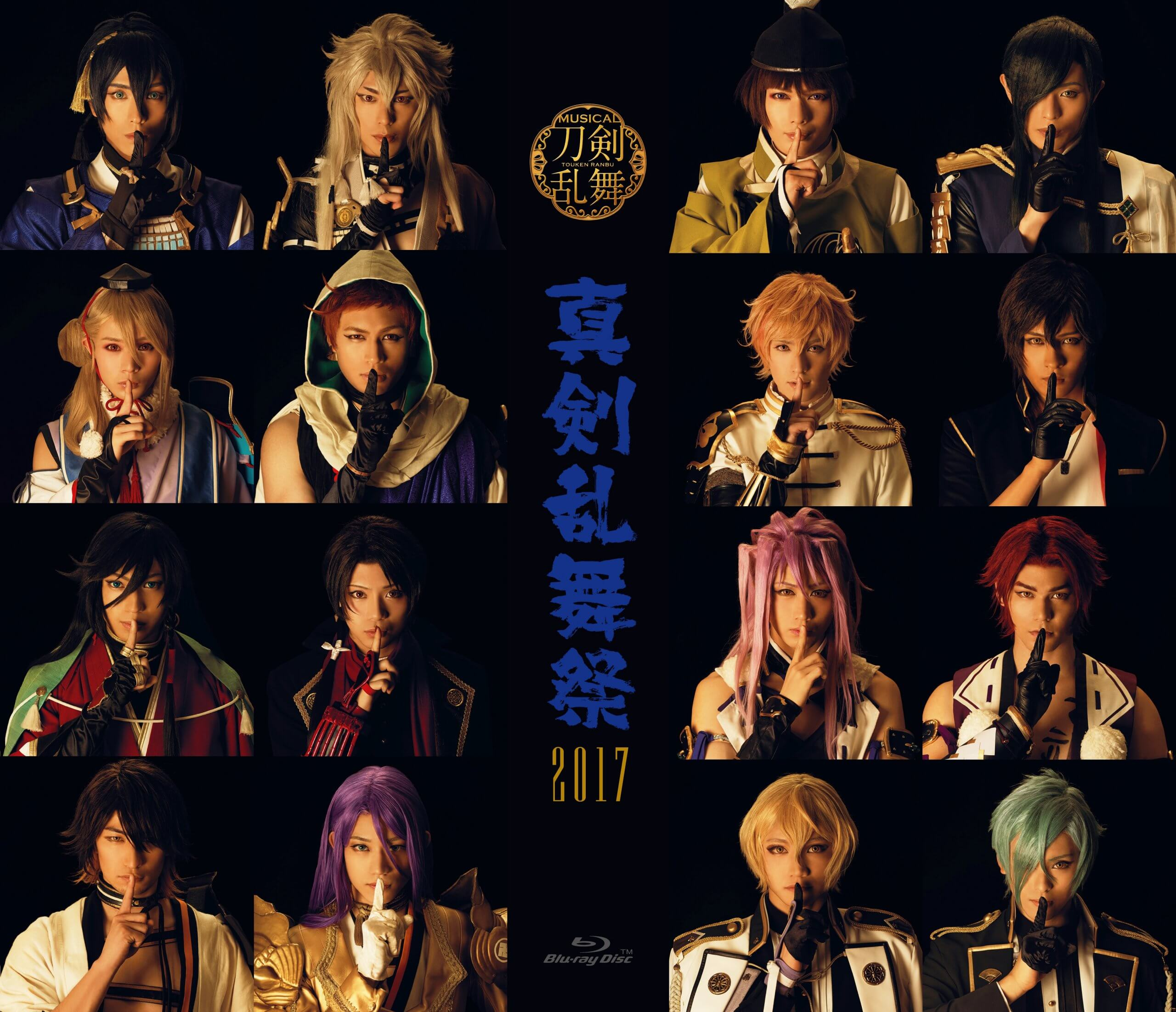 EMPB-9 / ミュージカル『刀剣乱舞』 〜真剣乱舞祭2017〜 / ミュージカル『刀剣乱舞』 / Blu-ray
