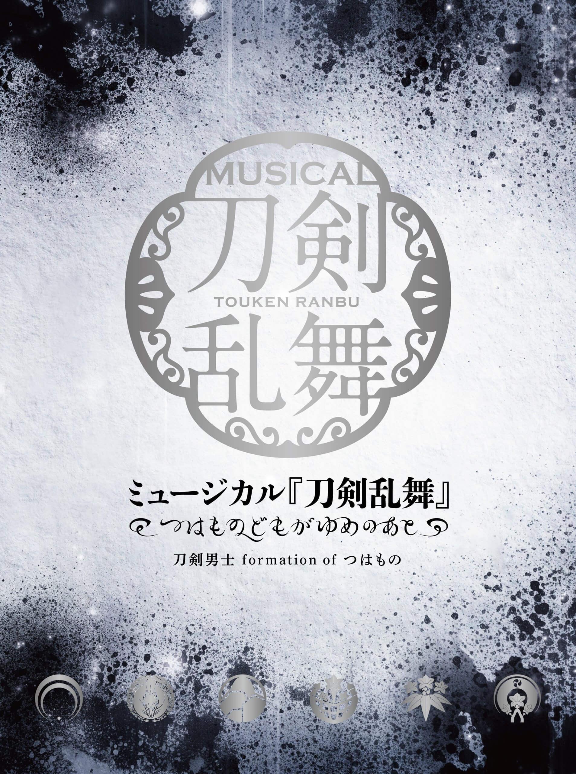 EMPC-79 / ミュージカル『刀剣乱舞』 〜つはものどもがゆめのあと〜[初回限定盤B] / 刀剣男士 formation of つはもの / CD