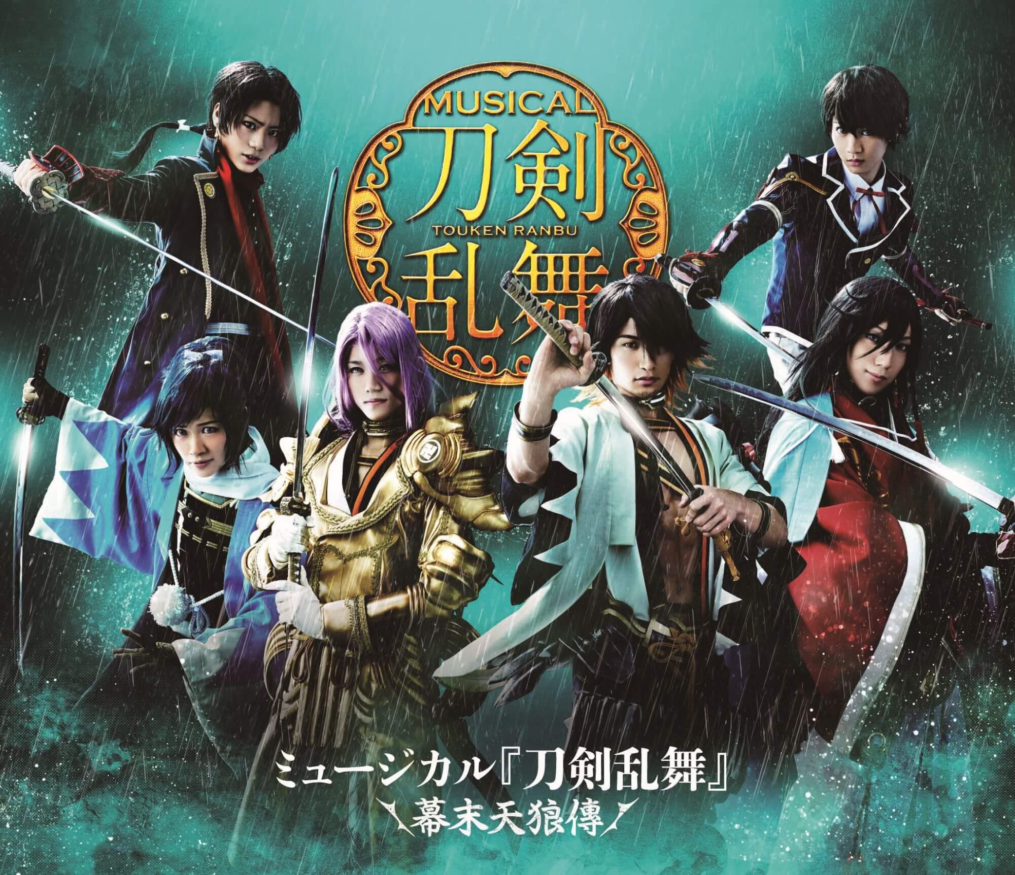 EMPB-2 / ミュージカル『刀剣乱舞』 〜幕末天狼傳〜 / ミュージカル『刀剣乱舞』 / Blu-ray