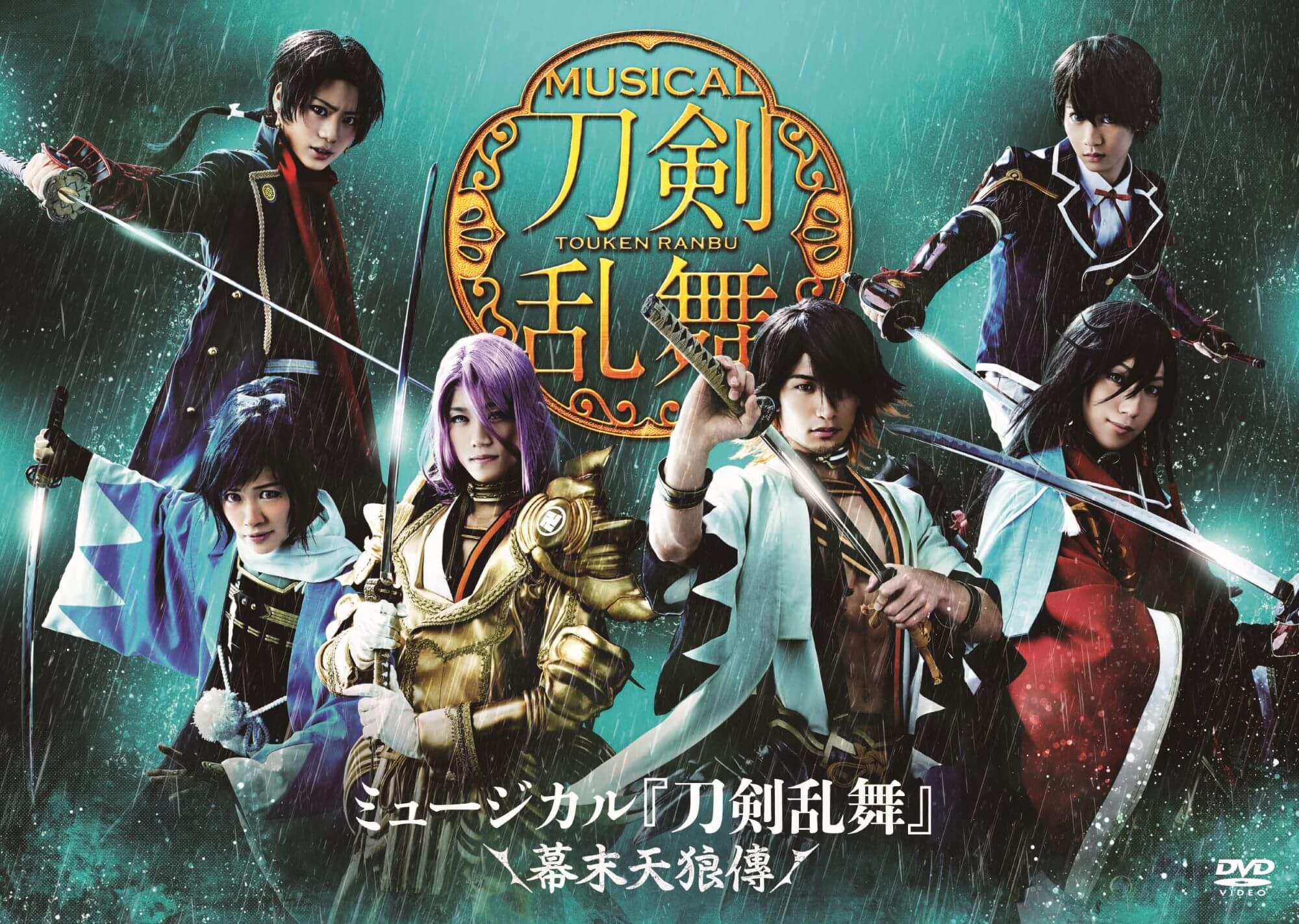 EMPV-5 / ミュージカル『刀剣乱舞』 〜幕末天狼傳〜 / ミュージカル『刀剣乱舞』 / DVD