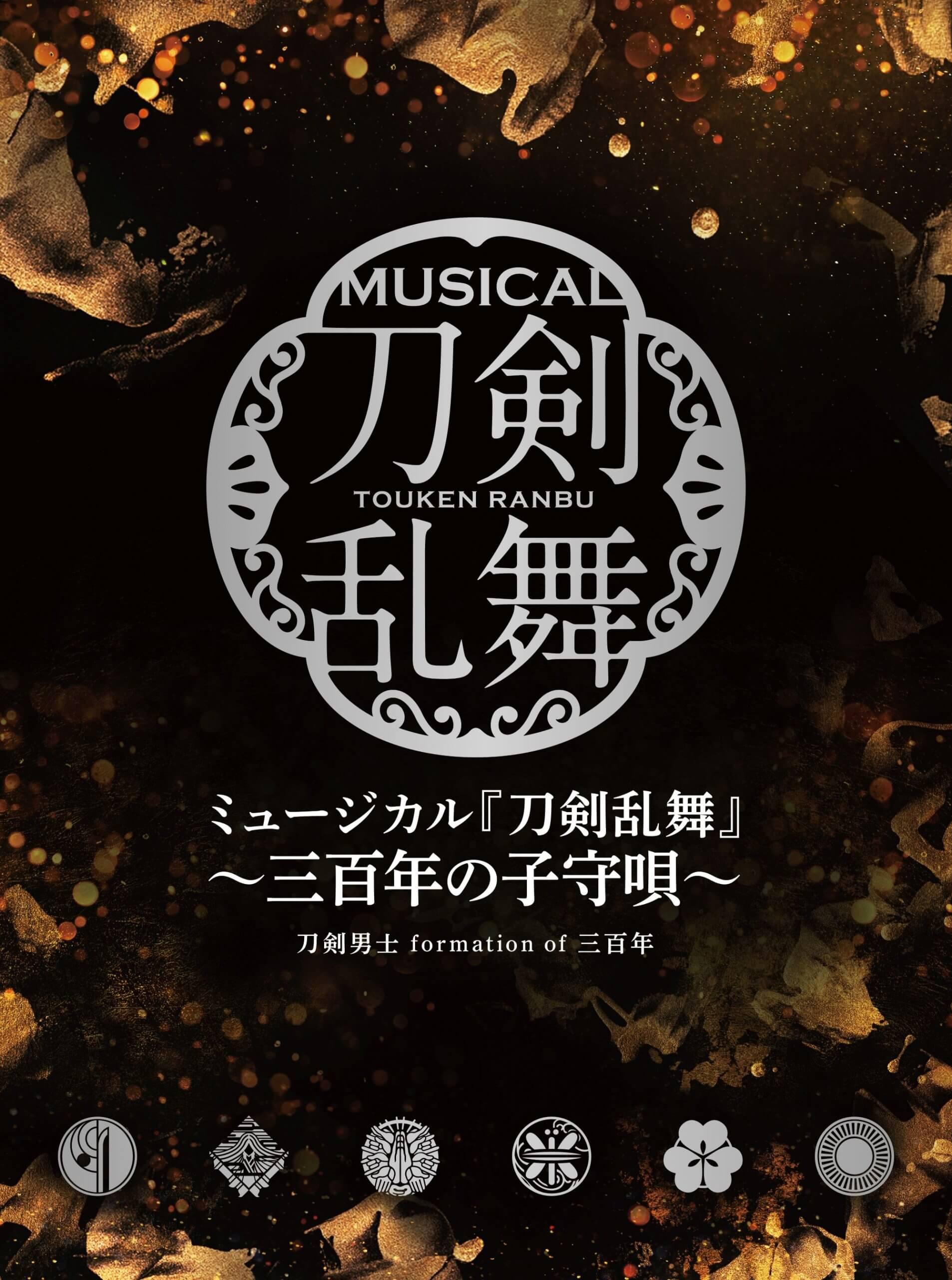 EMPC-60 / ミュージカル『刀剣乱舞』 〜三百年の子守唄〜[初回限定盤B] / 刀剣男士 formation of 三百年 / CD