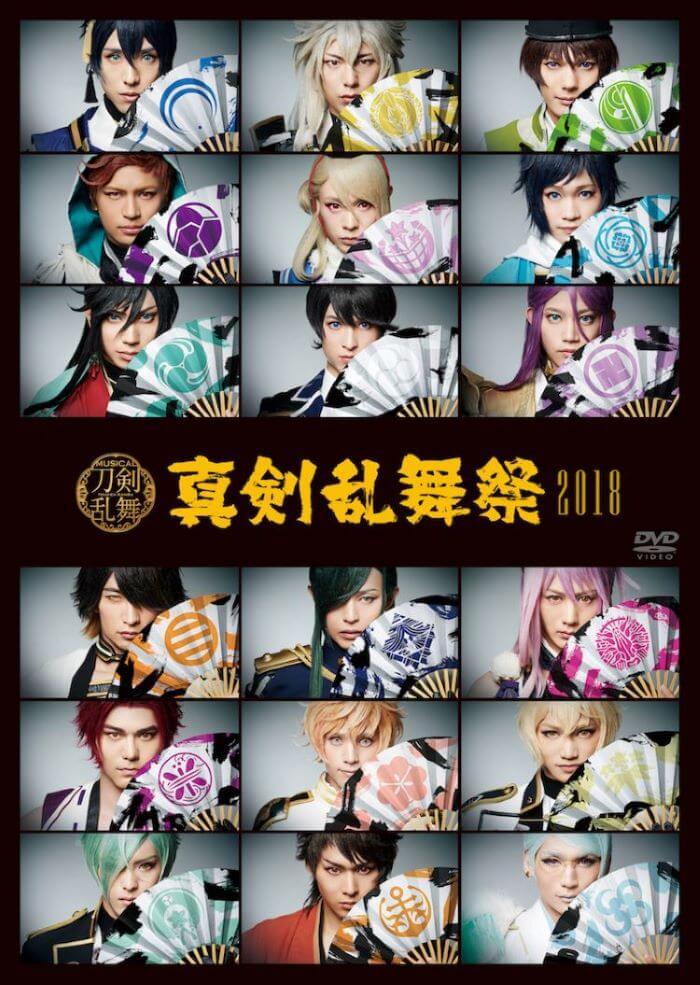 EMPV-5003 / ミュージカル『刀剣乱舞』〜真剣乱舞祭2018〜 / ミュージカル『刀剣乱舞』 / DVD