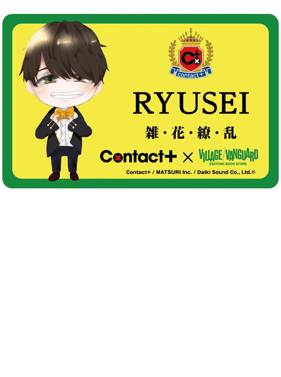 Contact+ / 雑・花・繚・乱(りゅうせいver)