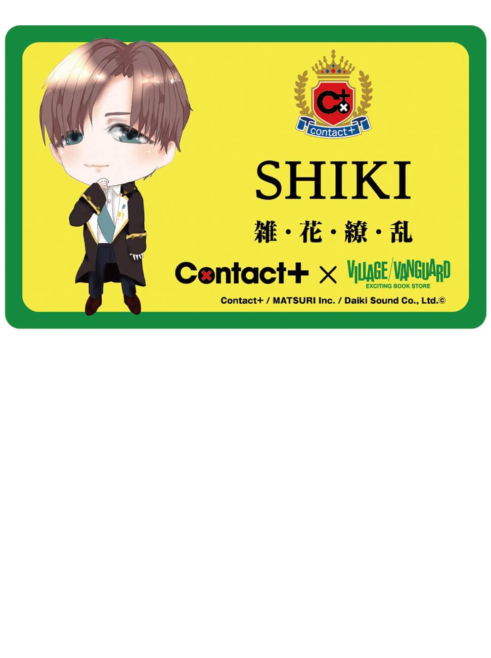 Contact+ / 雑・花・繚・乱(しきver)