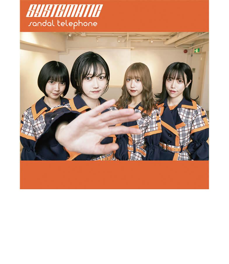 【選べる特典付き】サンダルテレフォン「SYSTEMATIC(A盤)」(SDTP-7)