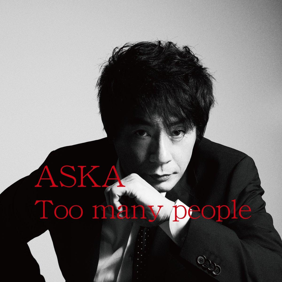 ASKA「Too many  people」CD 送料無料
