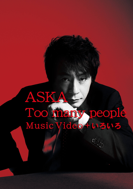 ASKA「Too many people Music Video + いろいろ」DVD 送料無料