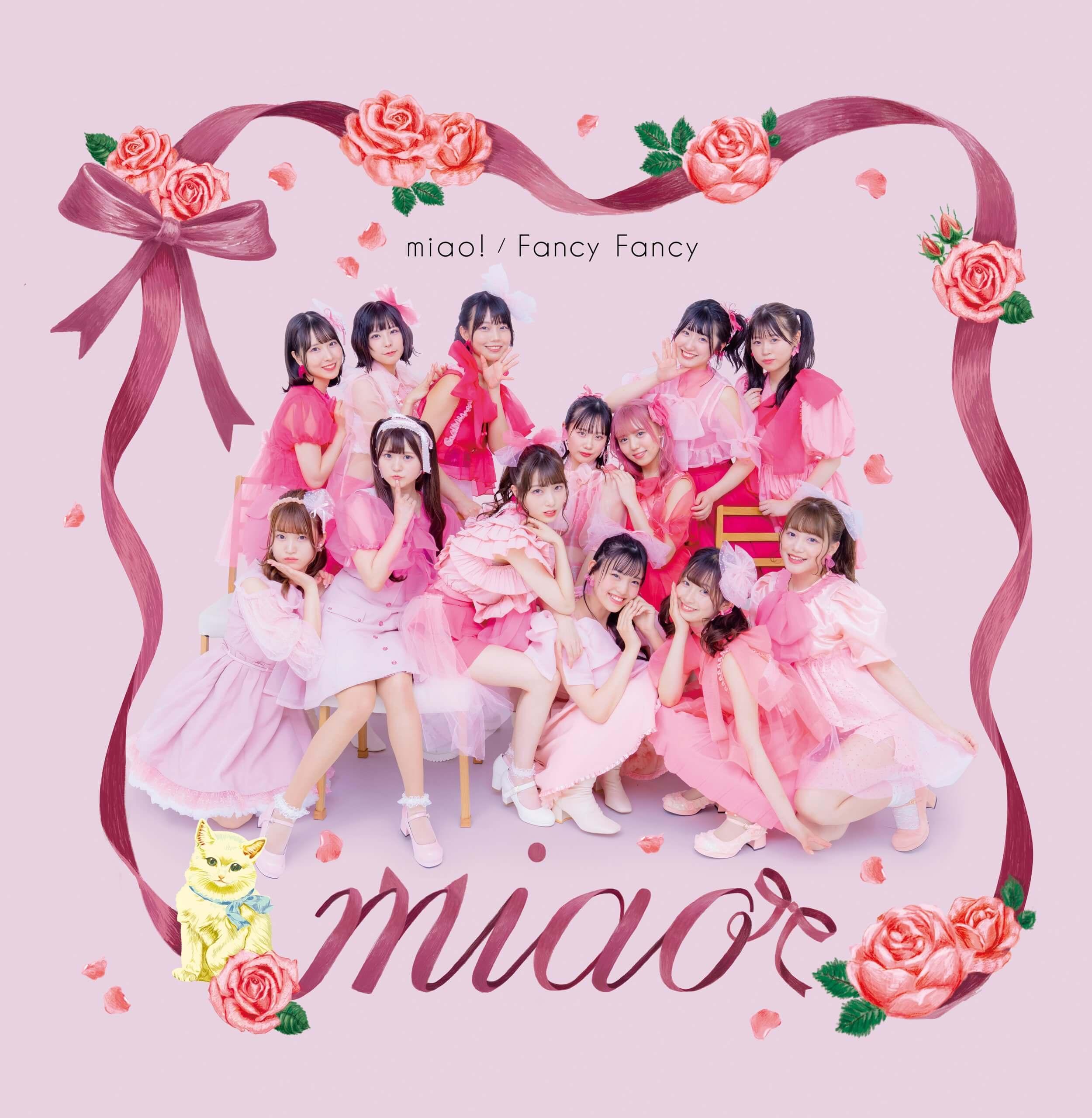 【全53種ランダムブロマイド特典】8/4(水)発売 miao! 「 miao! / FancyFancy」miao version(FORZA-10001)